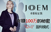 "卓影JOEM女装""年赚百万的秘密""全国招商火热进行中…"