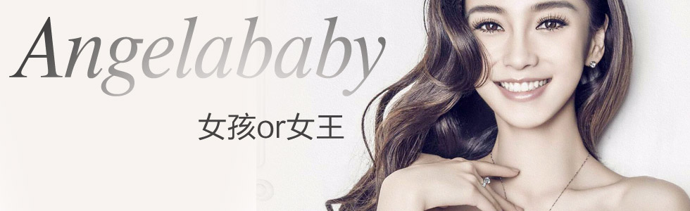 Angelababy:女孩or女王