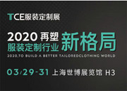 2020TCE服装定制展 南京Unreal World尘界高级定制