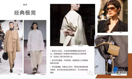 2019 spring and summer women's trend analysis classic minimalist style (Figure 3)
